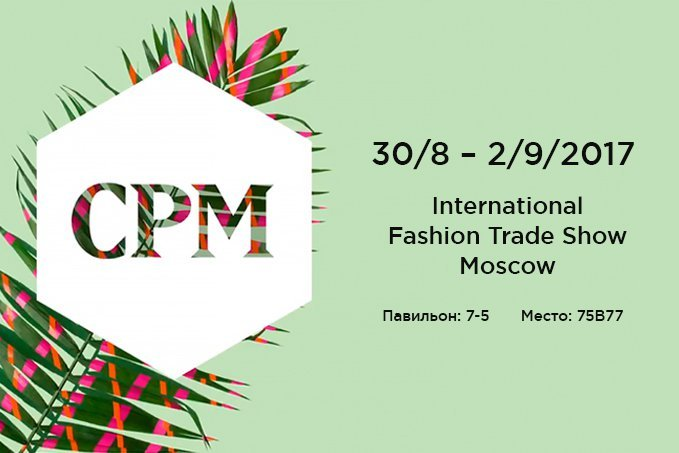 Выставка «СPM – International Fashion Trade Show Moscow 2017 Осень»