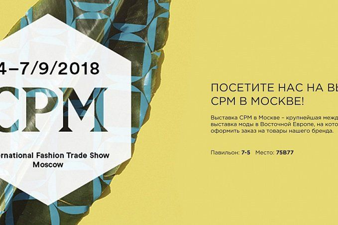 Выставка «СPM – International Fashion Trade Show Moscow 2018 Осень»