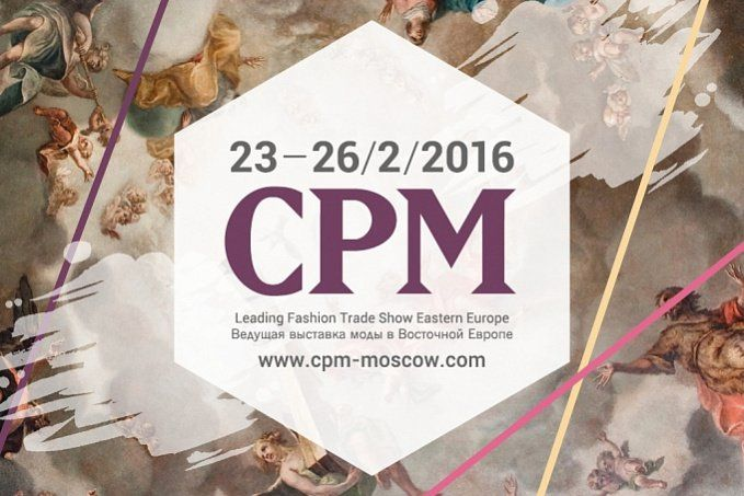 Выставка «СPM – Collection Premiere Moscow 2016 Весна»